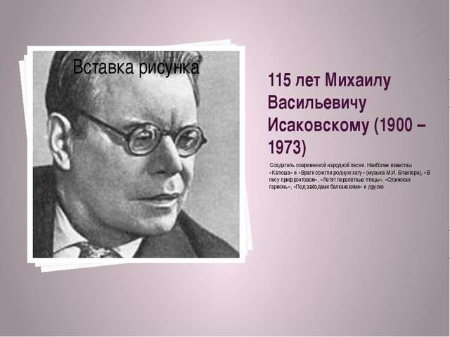 115 лет Михаилу Васильевичу Исаковскому (1900 – 1973) Создатель современной н...