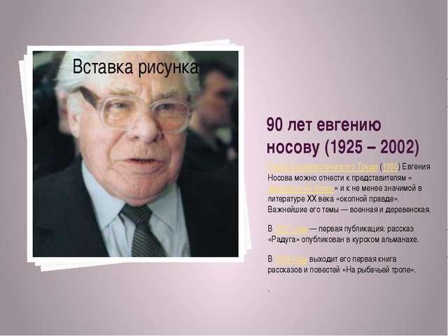 90 лет евгению носову (1925 – 2002) Герой Социалистического Труда(1990) Евге...