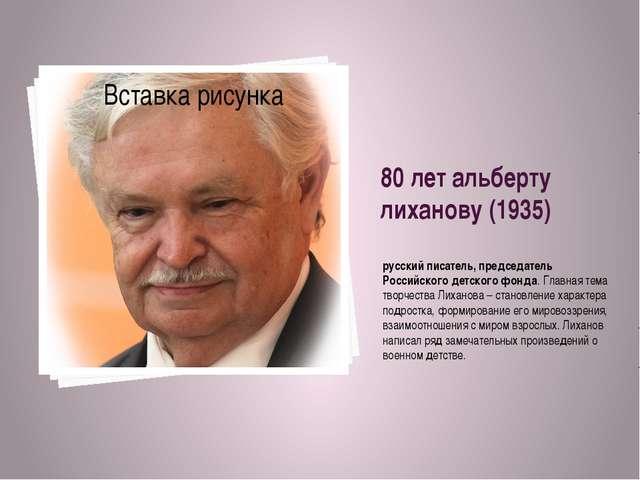 80 лет альберту лиханову (1935) русский писатель, председатель Российского де...