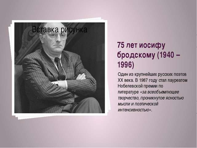 75 лет иосифу бродскому (1940 – 1996) Один из крупнейших русских поэтов XX ве...