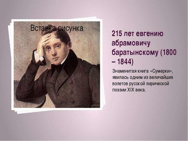 215 лет евгению абрамовичу баратынскому (1800 – 1844) Знаменитая книга «Сумер...