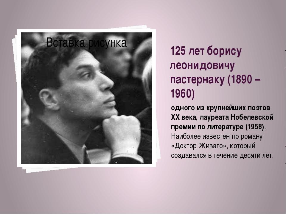125 лет борису леонидовичу пастернаку (1890 – 1960) одного из крупнейших поэт...