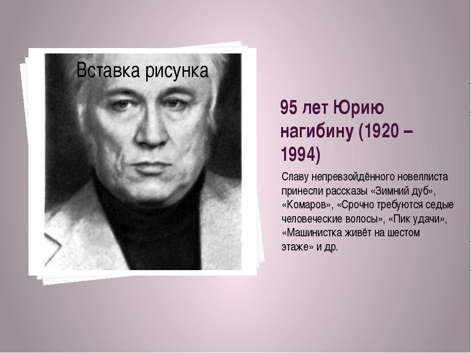 95 лет Юрию нагибину (1920 – 1994) Славу непревзойдённого новеллиста принесли...