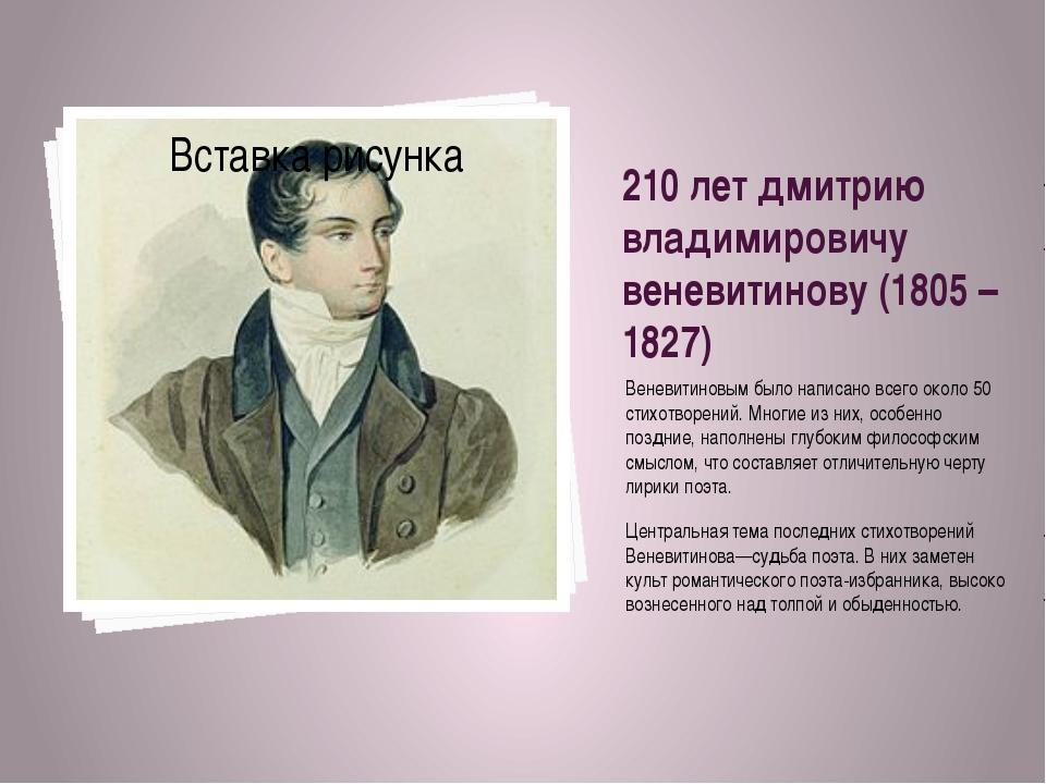 210 лет дмитрию владимировичу веневитинову (1805 – 1827) Веневитиновым было н...