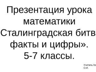 Презентация урока математики «Сталинградская битва: факты и цифры». 5-7 класс