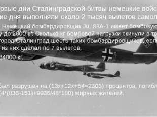 В первые дни Сталинградской битвы немецкие войска в течение дня выполняли око