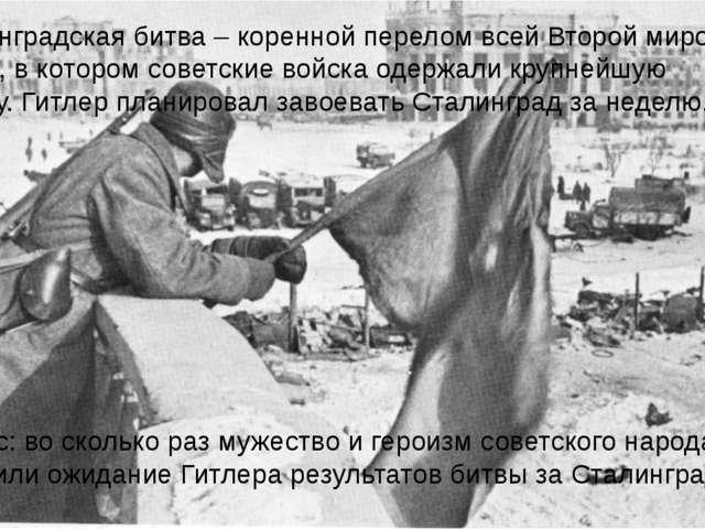 Сталинградская битва – коренной перелом всей Второй мировой войны, в котором...
