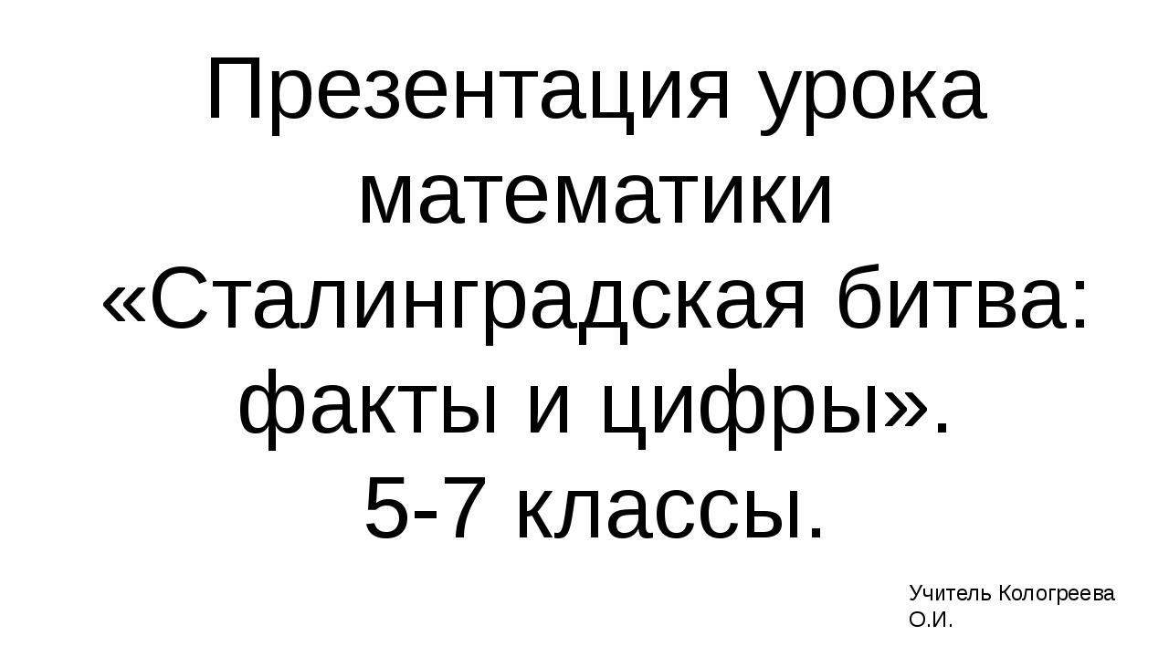 Презентация урока математики «Сталинградская битва: факты и цифры». 5-7 класс...