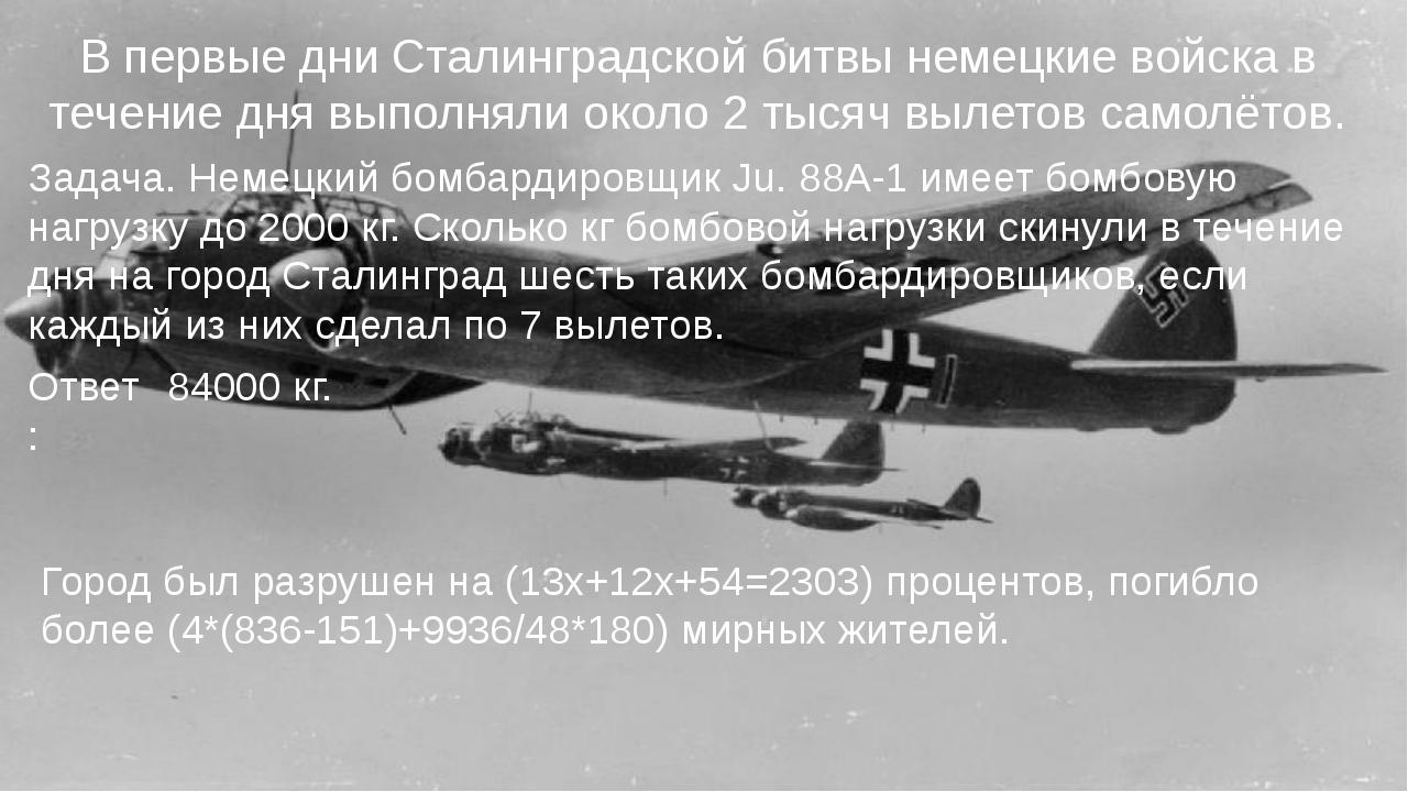 В первые дни Сталинградской битвы немецкие войска в течение дня выполняли око...