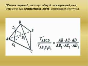 Объемы пирамид, имеющих общий трехгранный угол, относятся как произведения