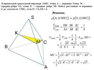 A B C S В правильной треугольной пирамиде SABC точка S – вершина. Точка M – с
