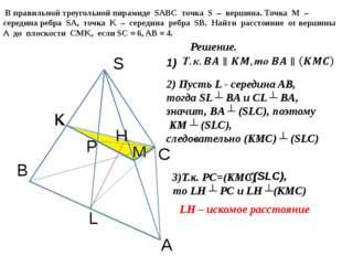 A B C L S В правильной треугольной пирамиде SABC точка S – вершина. Точка M –