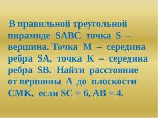 В правильной треугольной пирамиде SABC точка S – вершина. Точка M – середина