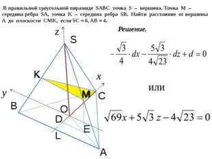 A B C L S x y z O E D M В правильной треугольной пирамиде SABC точка S – верш