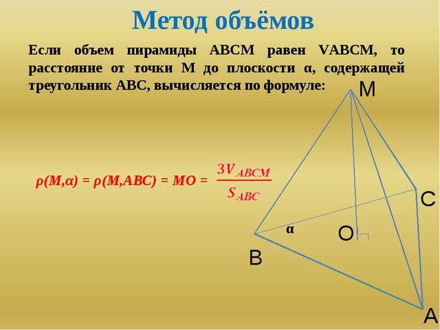 Метод объёмов Если объем пирамиды АВСМ равен VАВСМ, то расстояние от точки М...