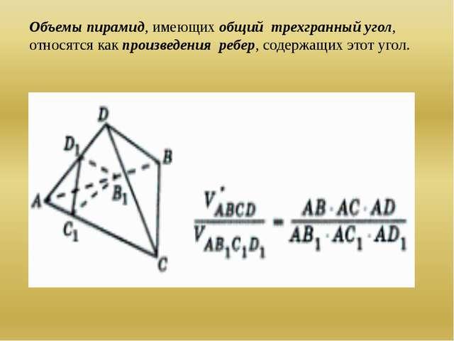 Объемы пирамид, имеющих общий трехгранный угол, относятся как произведения ...