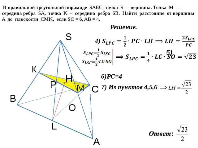 A B C L S В правильной треугольной пирамиде SABC точка S – вершина. Точка M –...