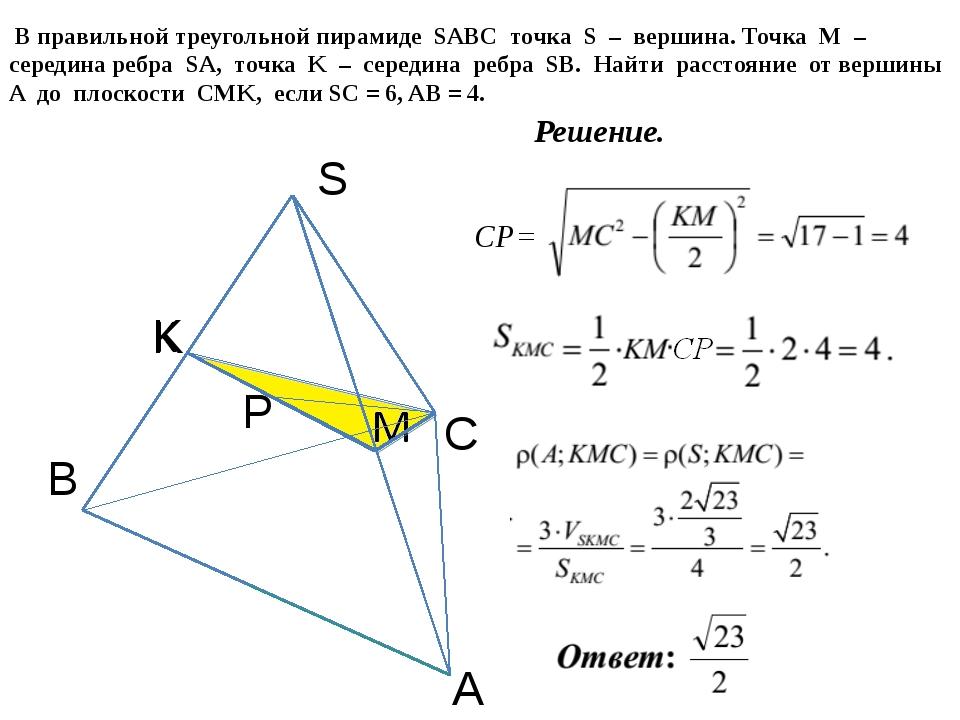 A B C S В правильной треугольной пирамиде SABC точка S – вершина. Точка M – с...