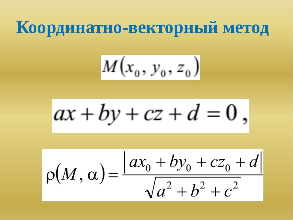 Координатно-векторный метод