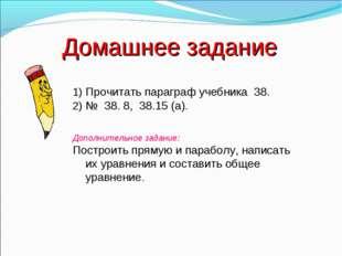 Домашнее задание Прочитать параграф учебника 38. № 38. 8, 38.15 (а). Дополнит