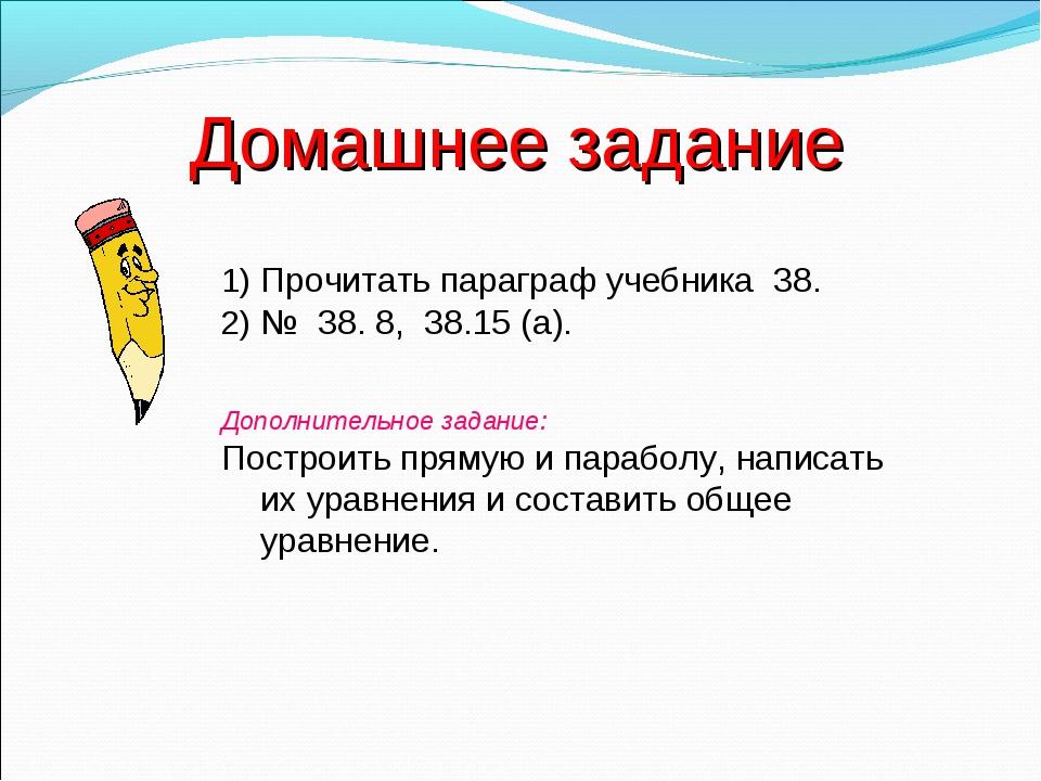 Домашнее задание Прочитать параграф учебника 38. № 38. 8, 38.15 (а). Дополнит...