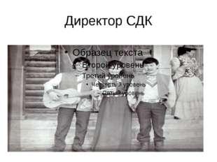Директор СДК