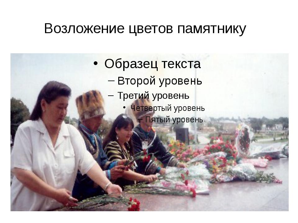 Возложение цветов памятнику