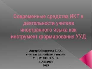 Современные средства ИКТ в деятельности учителя иностранного языка как инстру