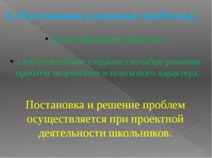 4. Постановка и решение проблемы: формулирование проблемы; самостоятельное со
