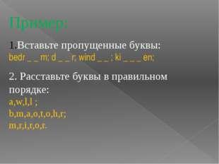 Пример: Вставьте пропущенные буквы: bedr _ _ m; d _ _ r; wind _ _ ; ki _ _ _