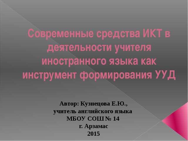 Современные средства ИКТ в деятельности учителя иностранного языка как инстру...