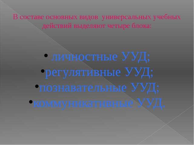 В составе основных видов универсальных учебных действий выделяют четыре блока...