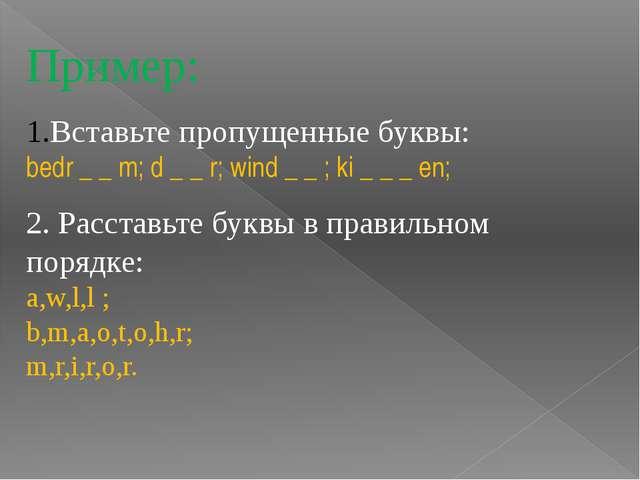 Пример: Вставьте пропущенные буквы: bedr _ _ m; d _ _ r; wind _ _ ; ki _ _ _...