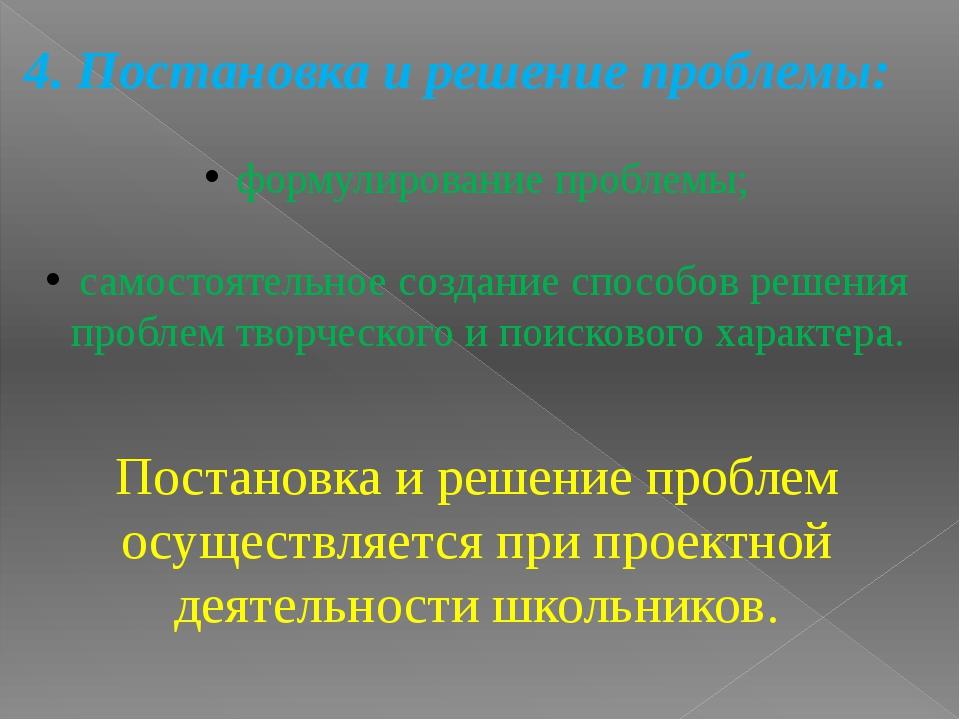 4. Постановка и решение проблемы: формулирование проблемы; самостоятельное со...