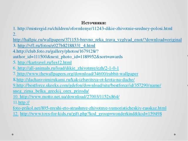 Источники: 1. http://mistergid.ru/children/oformlenye/11243-dikie-zhivotnie-s...