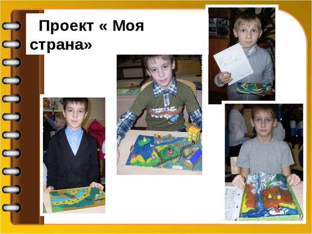 Проект « Моя страна»