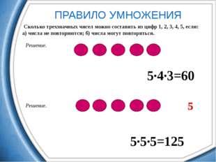 Сколько трехзначных чисел можно составить из цифр 1, 2, 3, 4, 5, если: а) чи