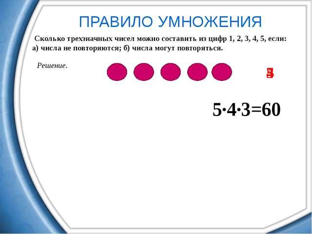 Сколько трехзначных чисел можно составить из цифр 1, 2, 3, 4, 5, если: а) чи...