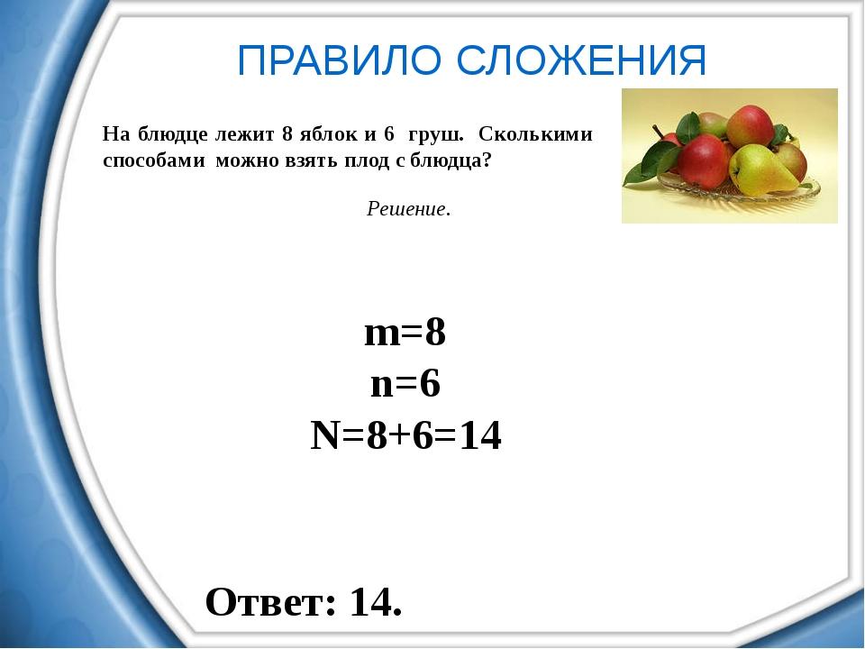 На блюдце лежит 8 яблок и 6 груш. Сколькими способами можно взять плод с блюд...
