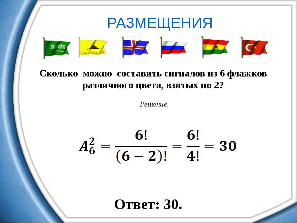 Сколько можно составить сигналов из 6 флажков различного цвета, взятых по 2?...
