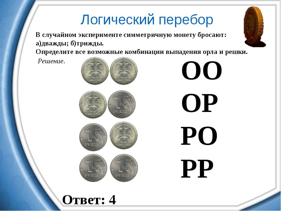В случайном эксперименте симметричную монету бросают: а)дважды; б)трижды. Оп...