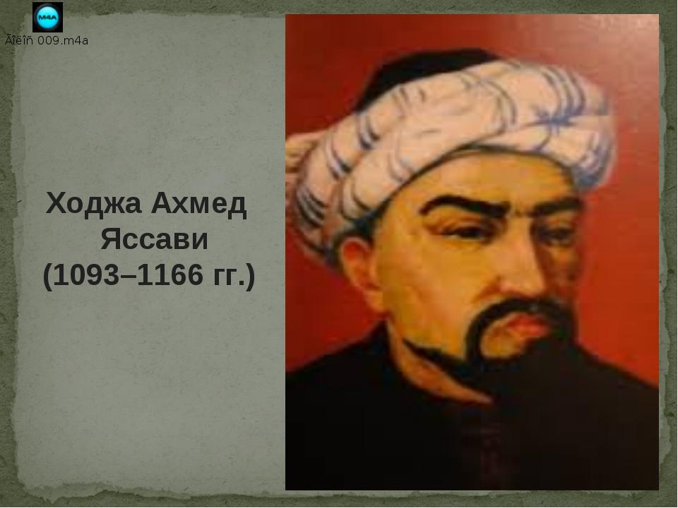 Ходжа Ахмед Яссави (1093–1166 гг.)