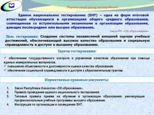 * обеспечение государственного контроля и управление качеством образования пр