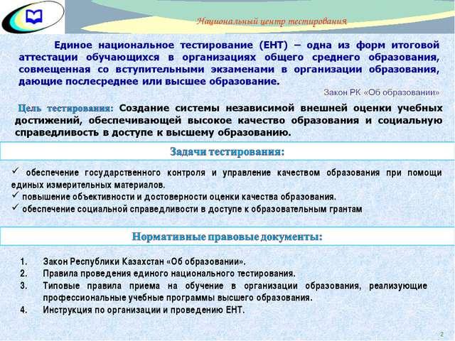 * обеспечение государственного контроля и управление качеством образования пр...
