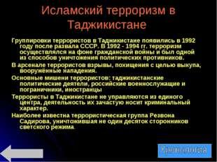 Исламский терроризм в Таджикистане Группировки террористов в Таджикистане поя