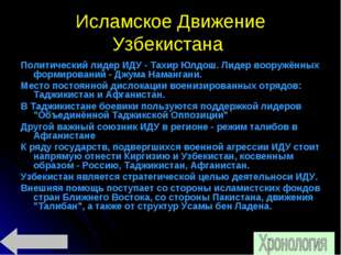 Исламское Движение Узбекистана Политический лидер ИДУ - Тахир Юлдош. Лидер во