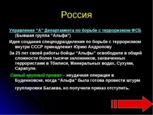 """Россия Управление """"А"""" Департамента по борьбе с терроризмом ФСБ (Бывшая группа"""