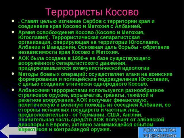 Террористы Косово . Ставят целью изгнание Сербов с территории края и соединен...