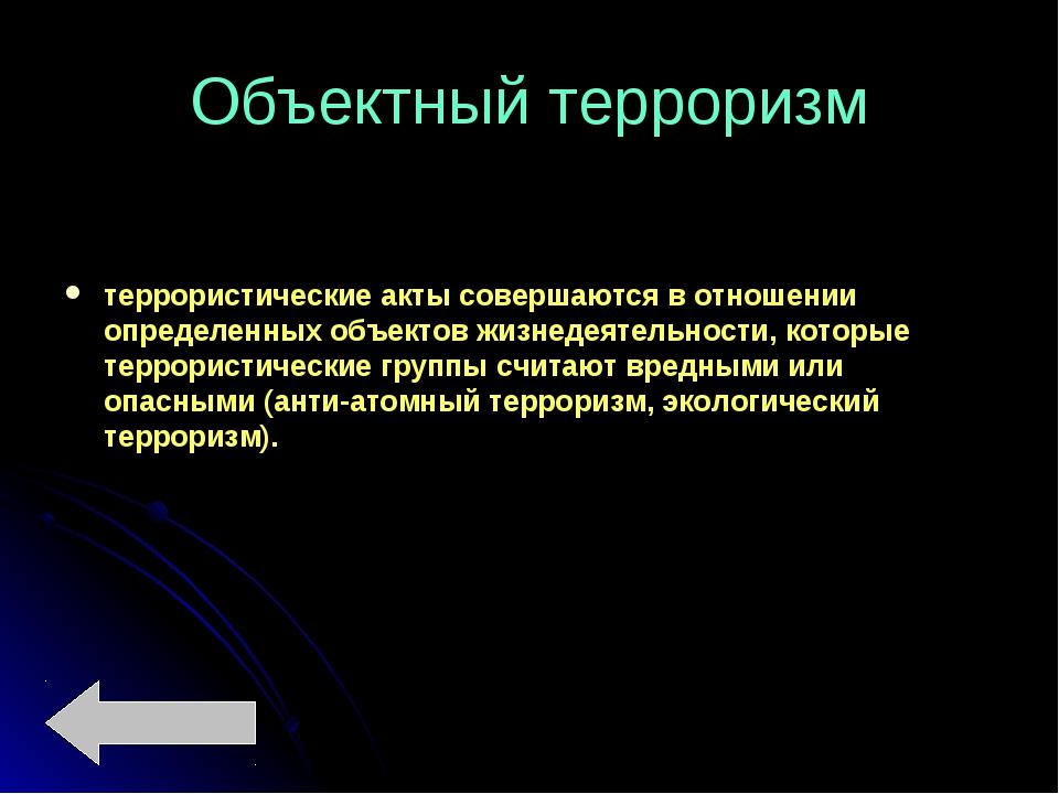 Объектный терроризм террористические акты совершаются в отношении определенны...