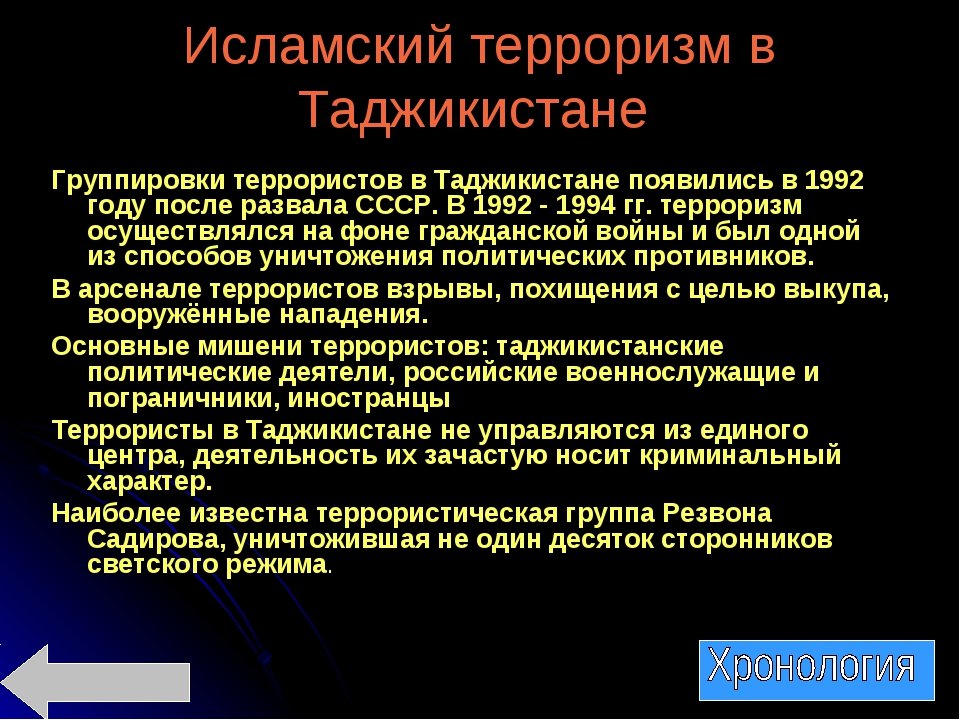 Исламский терроризм в Таджикистане Группировки террористов в Таджикистане поя...